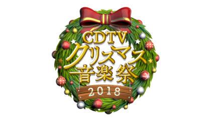 CDTV クリスマス音楽祭2018