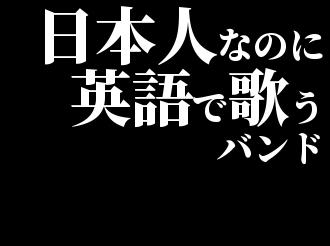 日本人なのに英語で歌うバンド