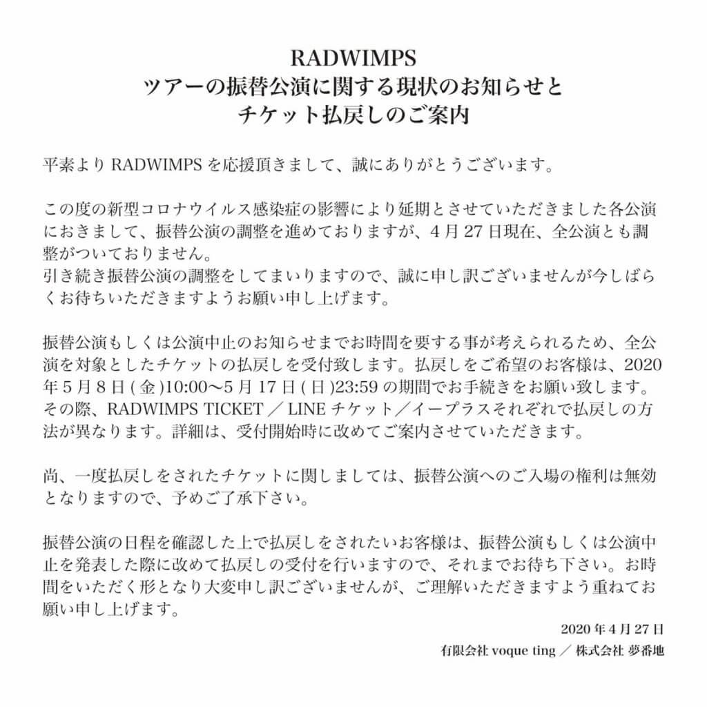 ラッドウィンプス 破産