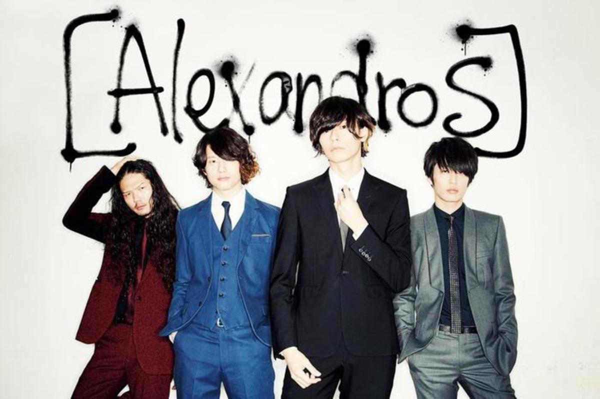 アレキサンドロス