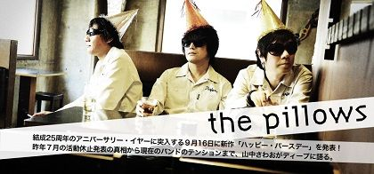 ww_the_pillows_01