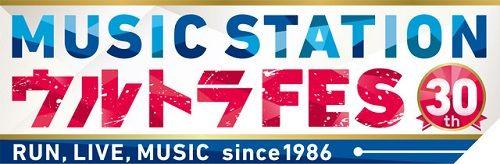 news_xlarge_musicstation_ultrafes