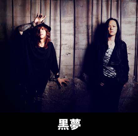 artistImg_main_kuroyume