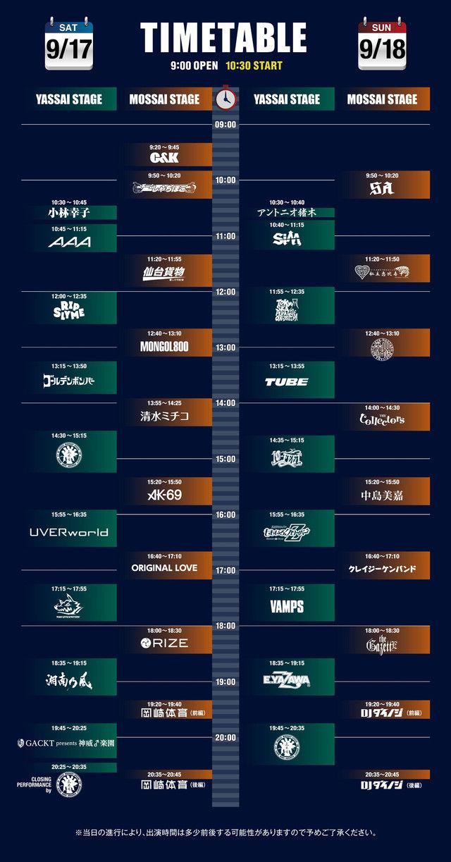news_xlarge_kishidanbanpaku_timetable