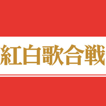 kouhaku20141231