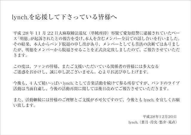 lynch_banner3