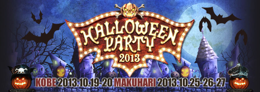 halloweenparty_banner_big