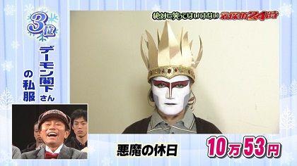 デーモン閣下の私服が10万53円wwwww