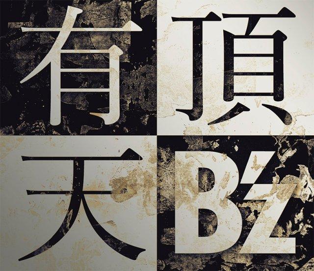 news_xlarge_Bz_uchoten_JK