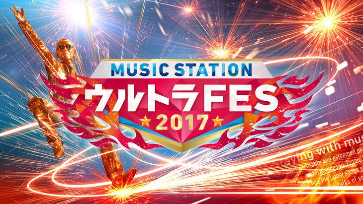 news_header_musicstation_urtlafes2017_keyvisual